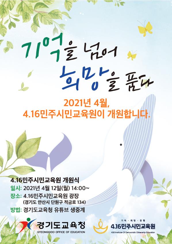 4.16 민주시민교육원 개원식